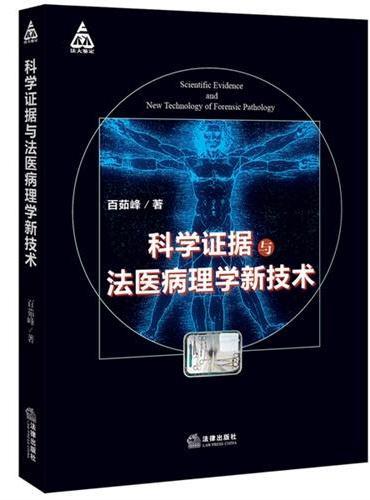 科学证据与法医病理学新技术