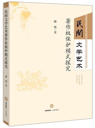 民间文学艺术著作权保护模式探究