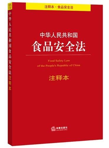 中华人民共和国食品安全法注释本