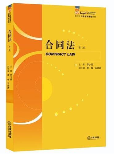 合同法(第二版)