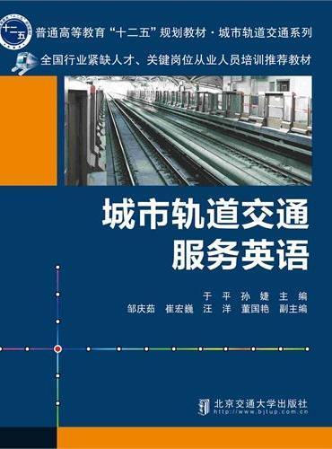 城市轨道交通服务英语