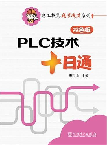 电工技能自学成才系列 PLC技术十日通