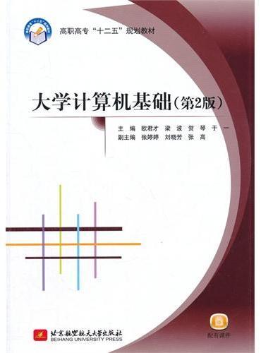 大学计算机基础(2版)