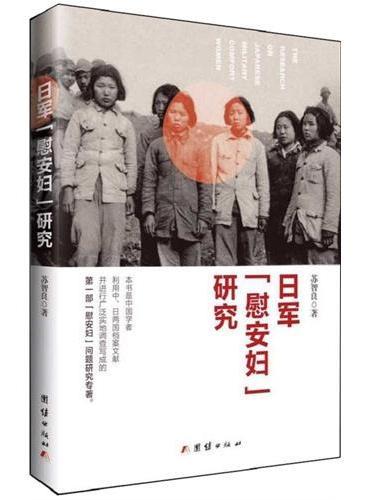 日军『慰安妇』研究