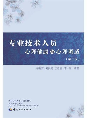 专业技术人员心理健康与心理调适(第二版)