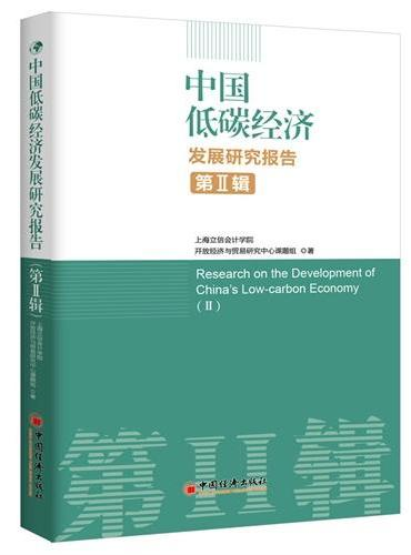 中国低碳经济发展研究报告 第II辑