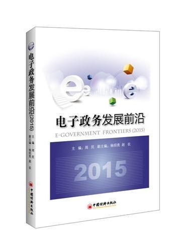 电子政务发展前沿 2015