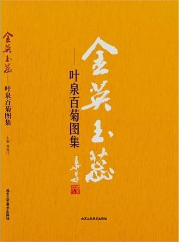 金英玉蕊-叶泉百菊图集