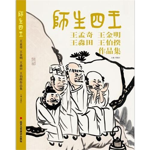 师生四王-王孟奇、王金明、王淼田、王伯揆作品集
