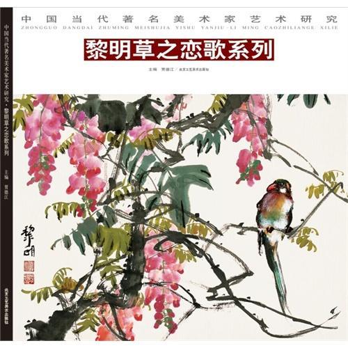 中国当代著名美术家艺术研究(第5辑/3册) 海日汗欧行印象