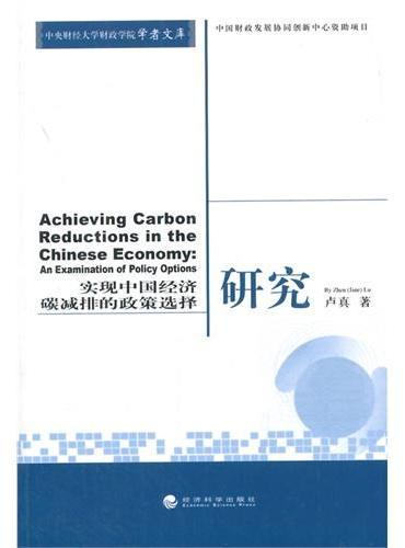 实现中国经济碳减排的政策选择研究(英文版)