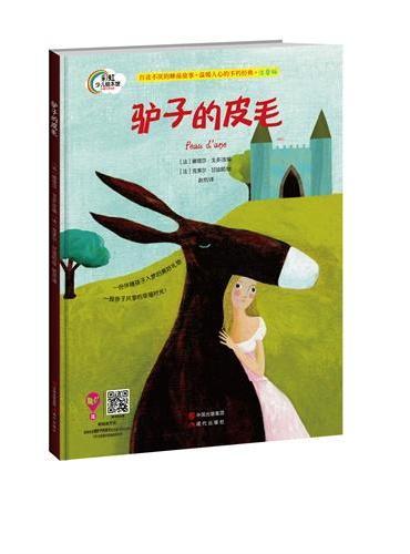 晚安故事系列:驴子的皮毛(精装)