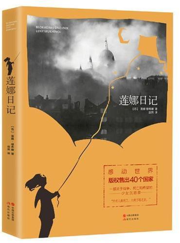 莲娜日记  (纪念反法西斯战争胜利70周年,感动全球40个国家,一本关于战争的少女日记。17岁的少女,零下40°C的死城,872天的饥饿,20928小时的绝望,像鼹鼠一样活着。)
