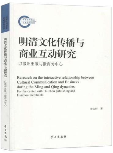 明清文化传播与商业互动研究:以徽州出版与徽商为中心