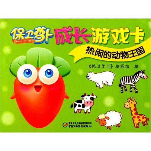 保卫萝卜成长游戏卡·热闹的动物王国