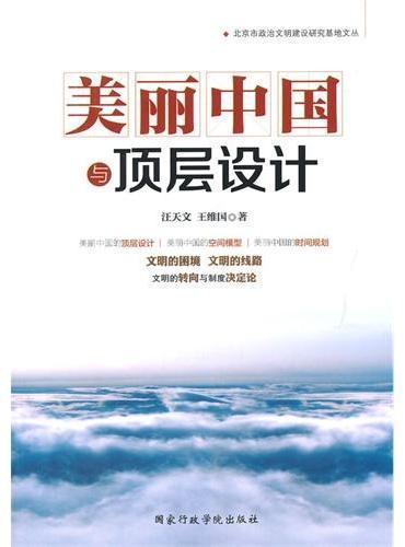 《美丽中国》与《顶层设计》