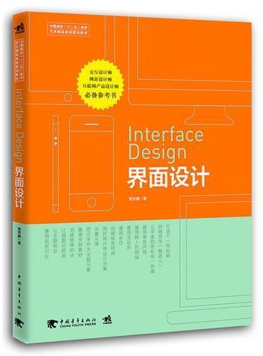 """中国高校""""十二五""""数字艺术精品课程规划教材——界面设计"""