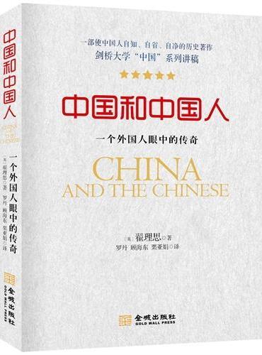 """中国和中国人:一个外国人眼中的传奇(剑桥大学""""中国""""系列讲稿)"""