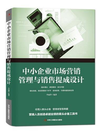 中小企业市场营销管理与销售提成设计