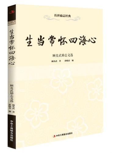 传世励志经典:生当常怀四海心—顾炎武励志文选