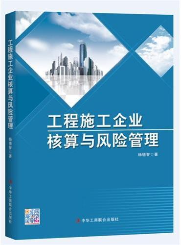 工程施工企业核算与风险管理(一本书读懂大型央属工程施工企业及工程项目部和施工企业如何加强核算与风险防控)