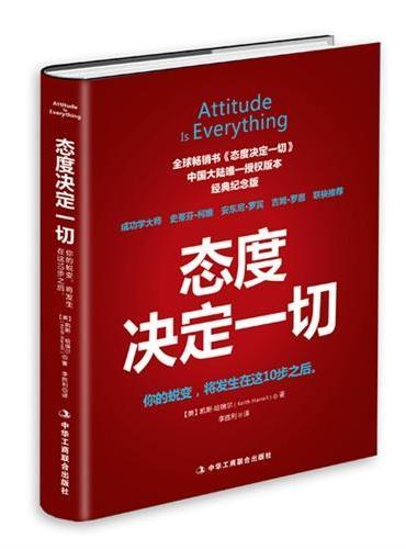 态度决定一切  (经典纪念版)(中国大陆唯一授权版本。)
