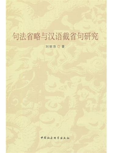 句法省略与汉语截省句研究