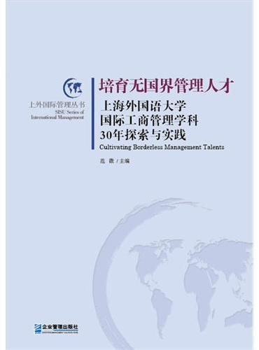 培育无国界管理人才:上海外国语大学国际工商管理学科30年探索与实践