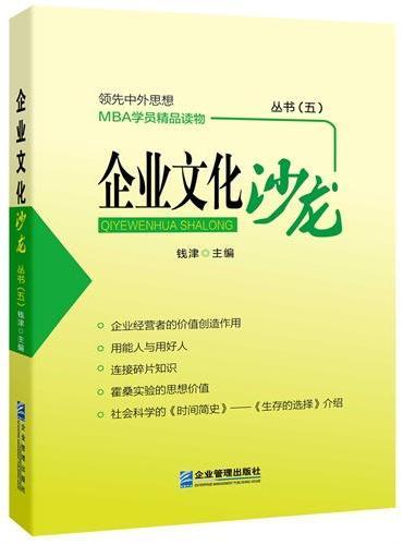 企业文化沙龙.丛书(五)