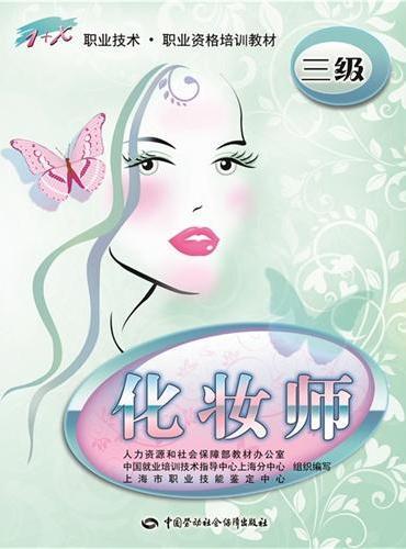 化妆师(三级)