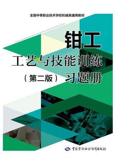 钳工工艺与技能训练(第二版)习题册