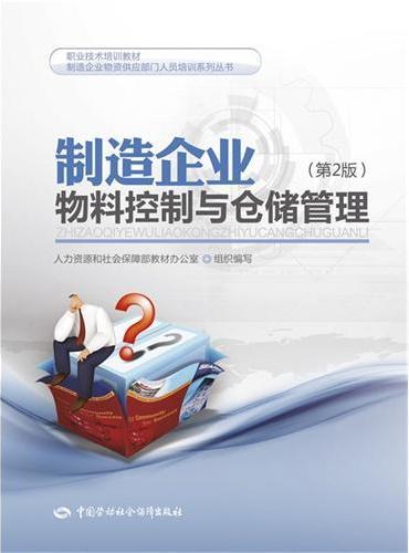 制造企业物料控制与仓储管理(第2版)