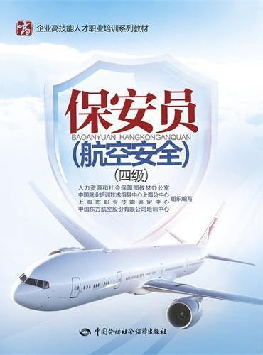 保安员(航空安全)(四级)——企业高技能人才职业培训系列教材