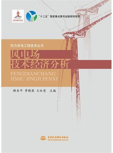 风电场技术经济分析(风力发电工程技术丛书)