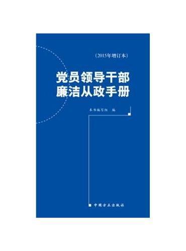党员领导干部廉洁从政手册(2015年增订本)