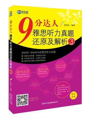 9分达人雅思听力真题还原及解析3  新航道英语学习丛书