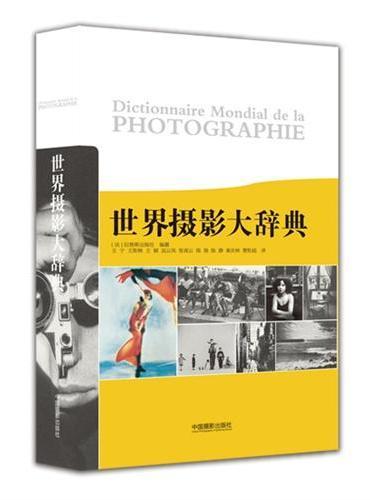 世界摄影大辞典