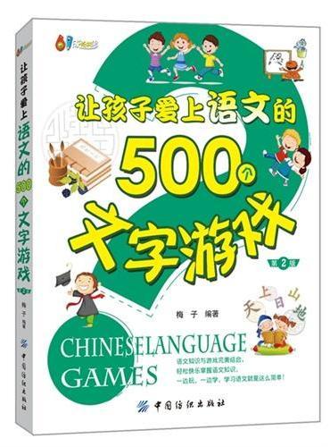 让孩子爱上语文的500个文字游戏(第二版)