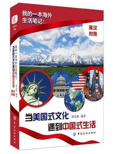 我的一本海外生活笔记:当美国式文化遇到中国式生活 (英汉对照)