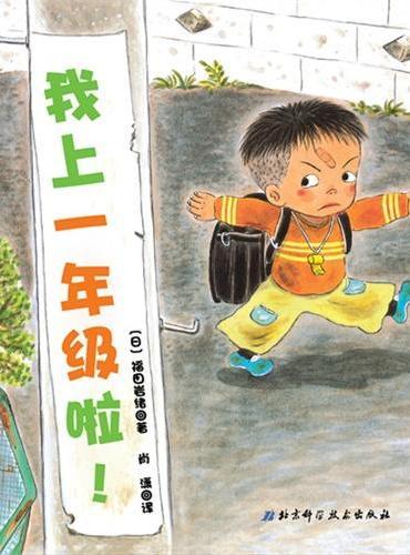 我上一年级啦·日本精选儿童成长绘本系列