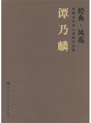 经典 风范 中国当代核心画家作品集 谭乃麟