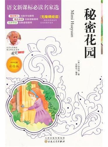 语文新课标必读名家选:秘密花园(彩绘版)