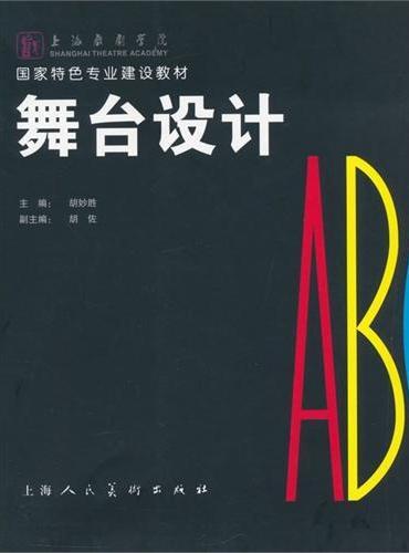 舞台设计ABC---国家特色专业建设教材