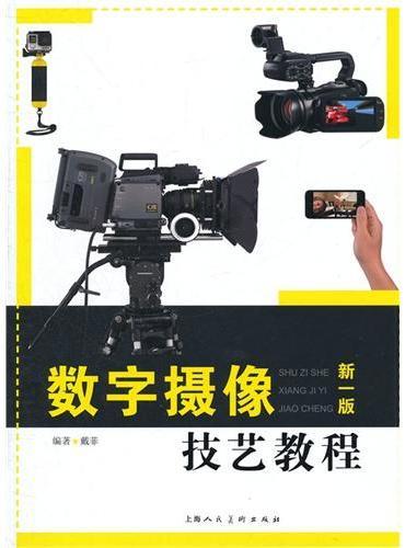 数字摄像技艺教程(新一版)