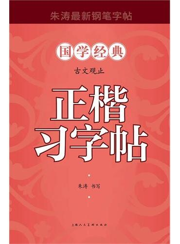 古文观止正楷习字帖---国学经典