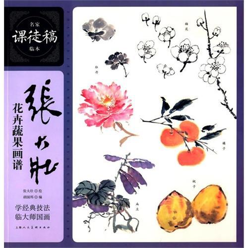 张大壮花卉蔬果画谱---名家课徒稿临本