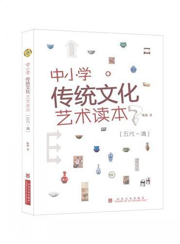 中小学传统文化艺术读本(诙谐生动的文字、经典大气的配图,给孩子一本自豪的中国艺术史)