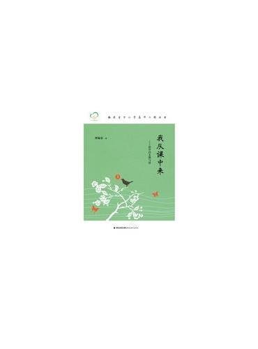 我从课中来--初中语文教与思(福建省中小学名师工程丛书)