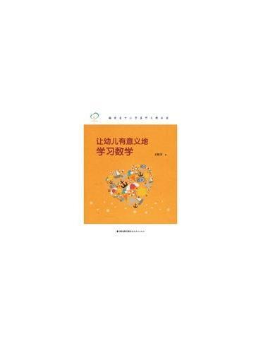 让幼儿有意义地学习数学(福建省中小学名师工程丛书)