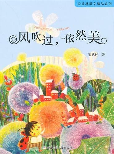 安武林散文精品系列:风吹过,依然美